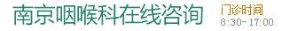 南京治疗咽喉炎医院