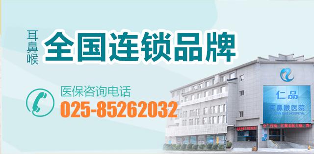 南京咽喉科医院
